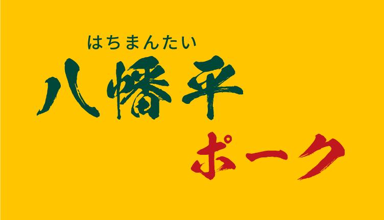 八幡平ポーク公式サイト