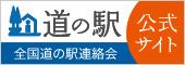 全国道の駅連絡会公式サイト